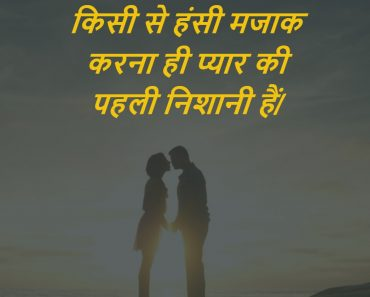 Romantic Status Hindi, Romantic Whatsapp Status in Hindi, Romantic Facebook Status, Romantic Status in Hindi for Girlfriend and boyfriend